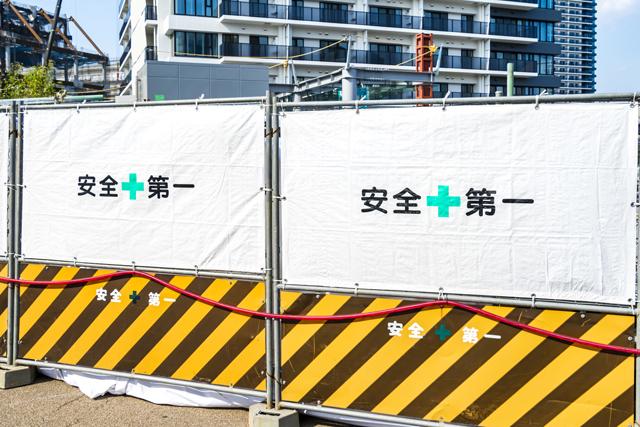 解体工事における具体的な安全対策について解説!   解体見積もり広場